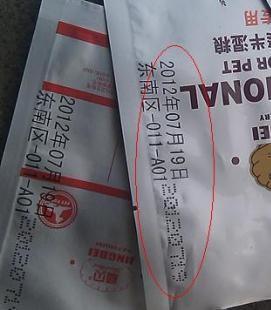 食品包装袋上喷印生产日期