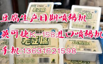 豆制品生产日期喷码机,水豆腐包装上喷码生产日期